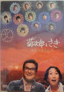 菊次郎とさき 第3シリーズ DVD-BOX