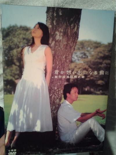 君が思い出になる前に (観月ありさ、椎名桔平出演) DVD-BOX