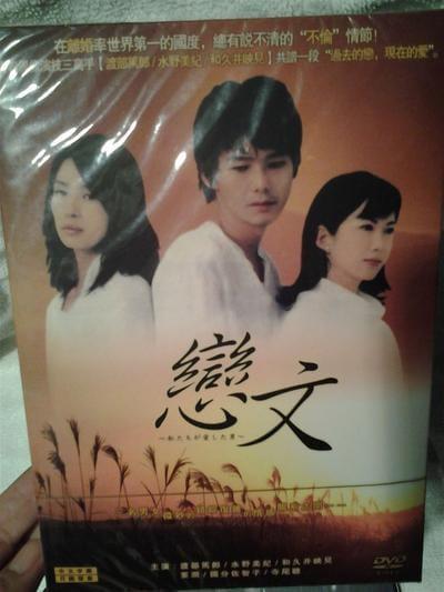 TBS系ドラマ「恋文~私たちが愛した男」DVD-BOX 全巻