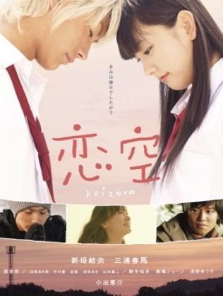 恋空 スタンダード・エディション DVD-BOX