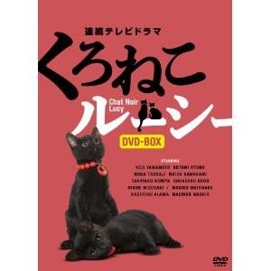 くろねこルーシー DVD-BOX