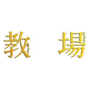 フジテレビ開局60周年特別企画 教場 I+II (木村拓哉、工藤阿須加、福原遥出演) Blu-ray BOX 全巻
