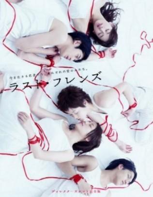 ラスト・フレンズ ディレクターズカット 完全版 DVD-BOX