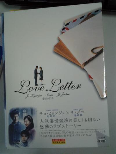韓国ドラマ love letter ラブレター DVD-BOX