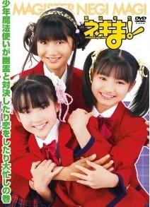 MAGISTER NEGI MAGI 魔法先生ネギま!DVD-BOX