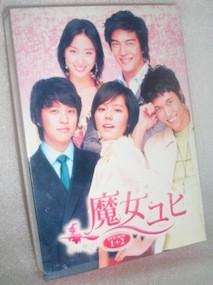 魔女ユヒ DVD-BOX 1+2 全巻