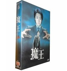 金曜ドラマ・魔王 DVD-BOX