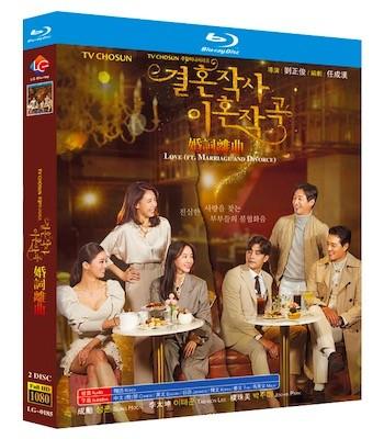 韓国ドラマ 結婚作詞 離婚作曲 Blu-ray BOX