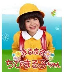 ドラマ版 まるまるちびまる子ちゃん DVD-BOX