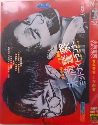 未満警察 ミッドナイトランナー (中島健人、平野紫耀出演) DVD-BOX