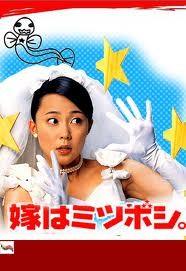 嫁はミツボシ。(木村佳乃、森田剛、西村雅彦、上戸彩出演) DVD-BOX