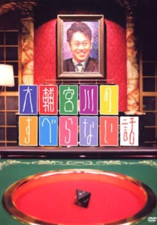 大輔宮川のすべらない話 DVD-BOX