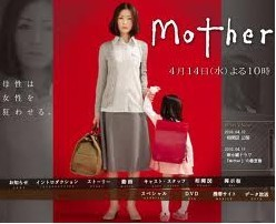 Mother DVD-BOX