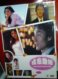 激安DVD販売 成田離婚 DVD-BOX ...