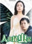人間昆虫記 DVD-BOX