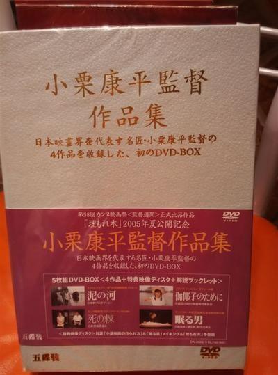小栗康平監督作品集 DVD-BOX 全巻