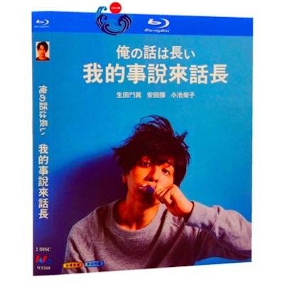 俺の話は長い (生田斗真出演) Blu-ray BOX