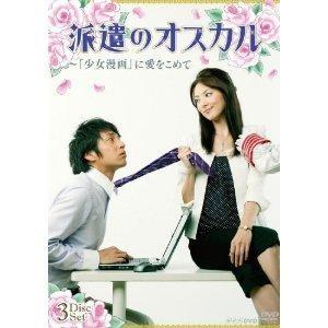 派遣のオスカル ~「少女漫画」に愛をこめて DVD-BOX