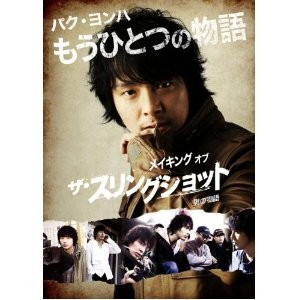 パク・ヨンハ もうひとつの物語〜メイキング オブ ザ・スリングショット 男の物語〜DVD-BOX