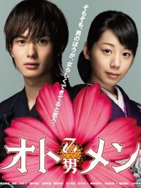 オトメン(乙男) DVD-BOX