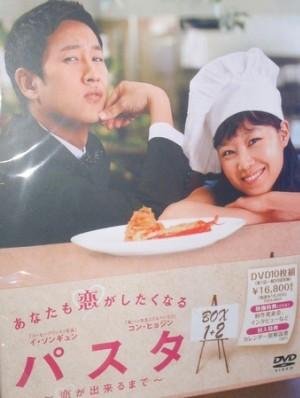 パスタ 〜恋が出来るまで〜 DVD-BOX 1+2