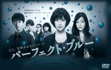 宮部みゆきミステリー パーフェクト・ブルー DVD-BOX