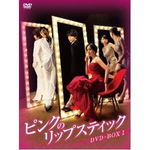 ピンクのリップスティック DVD-BOX 1+2+3+4 完全版