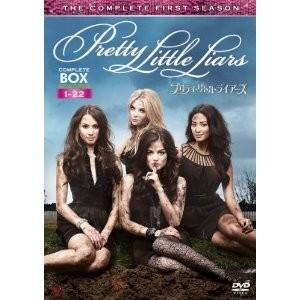 プリティ・リトル・ライアーズ DVD-BOX シーズン1+2+3 完全版