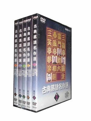 古典落語名作選 大全集 DVD-BOX