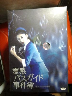 霊感バスガイド事件簿 (菊川怜出演) DVD-BOX