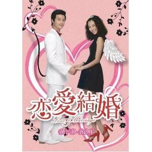 恋愛結婚 DVD-BOX