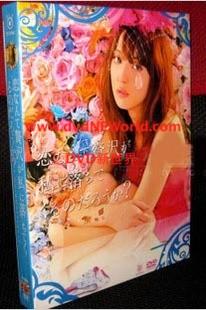 恋なんて贅沢が私に落ちてくるのだろうか? DVD-BOX