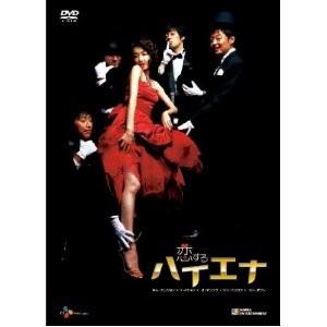 恋するハイエナ DVD-BOX
