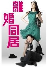 離婚同居 (阿部サダヲ、佐藤江梨子 出演) DVD-BOX