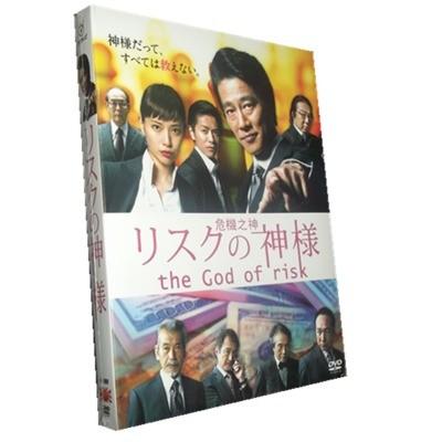 リスクの神様 DVD-BOX