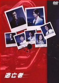 逃亡者 RUNAWAY (江口洋介、阿部寛出演) DVD-BOX