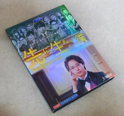 先に生まれただけの僕 DVD-BOX