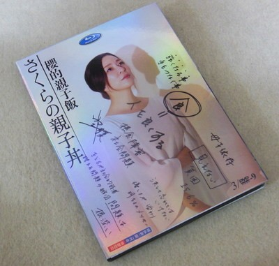 さくらの親子丼 DVD-BOX