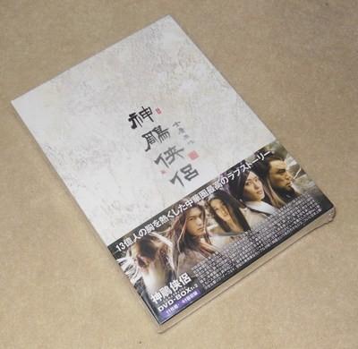 神ちょう侠侶(しんちょうきょうりょ) DVD-BOX 1+2 全巻