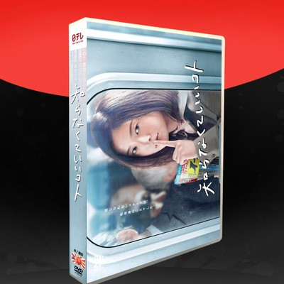 知らなくていいコト (吉高由里子主演) DVD-BOX
