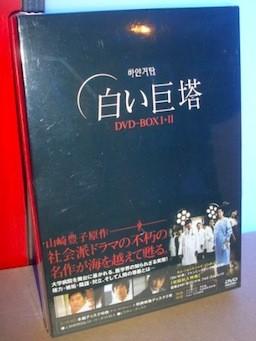 白い巨塔 DVD-BOX I+II 完全版