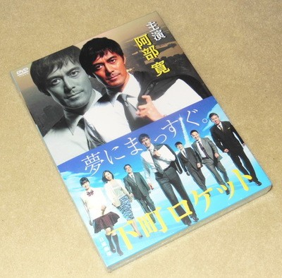 下町ロケット -ディレクターズカット版- DVD-BOX