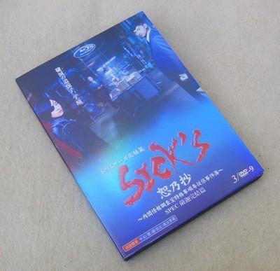 SPECサーガ完結篇 SICK'S恕乃抄~内閣情報調査室特務事項専従係事件簿~DVD-BOX