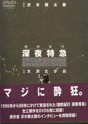 劇的紀行 深夜特急 (大沢たかお、松嶋菜々子出演) DVD-BOX 全巻