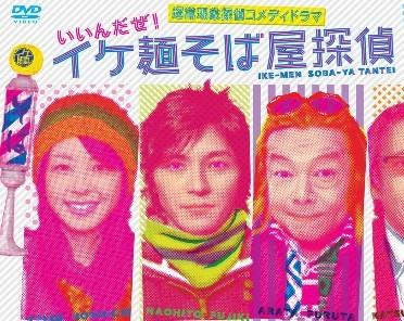 イケ麺そば屋探偵〜いいんだぜ!〜完全版 DVD-BOX