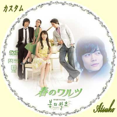 春のワルツ DVD-BOX I+II