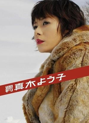 週刊真木よう子 DVD-BOX