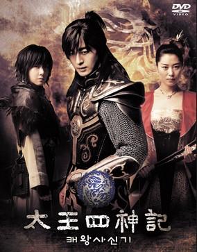 太王四神記 DVD-BOX I+II(ノーカット版)