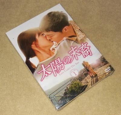 太陽の末裔 Love Under The Sun DVD-SET1