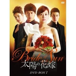 太陽の花嫁 DVD-BOX I+II+III 完全版